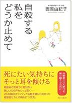 『自殺する私をどうか止めて』(角川書店)